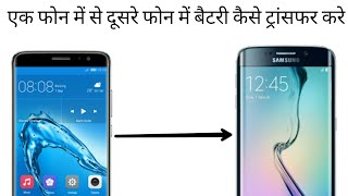How to transfer charge from phone to another phone || how to charge phone without charger