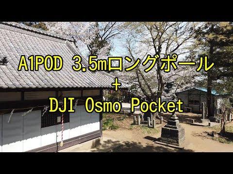 3.5mの自撮り棒にDJI Osmo Pocketをつけて空撮 A1POD-3502