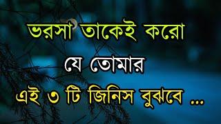 Heart Touching Motivational Quotes In Bangla || Bangla Shayari screenshot 1