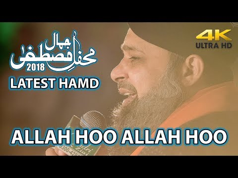 Allah Hoo Allah Hoo   Owais Raza Qadri   Mehfil e Milad 2018    4K Hamd 2018