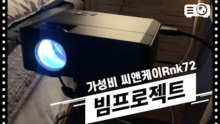 (광고) 가성비 빔프로젝터 추천 쿠팡 1위 씨앤케이 r…