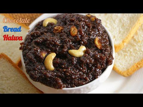 Chocolate Bread Halwa|చాకొలేట్ బ్రెడ్ హల్వా|ఓ చెంచా చాలు మనసు నిండిపోవడానికి|అంత బెస్ట్ స్వీట్