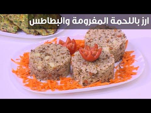 أرز باللحمة المفرومة والبطاطس : نجلاء الشرشابي