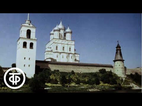 Псков (1978)