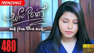 Sangeethe | Episode 480 22nd February 2021 Thumbnail