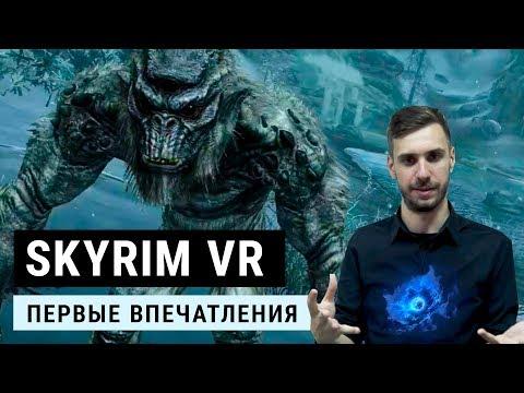 TES 5: Skyrim VR, VR кошмар. Bethesda, остановись!