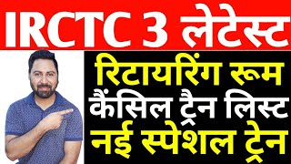 IRCTC Train Ticket Booking 3 Latest Updates About Retiring Room,Cancel Trains,Special Train New List