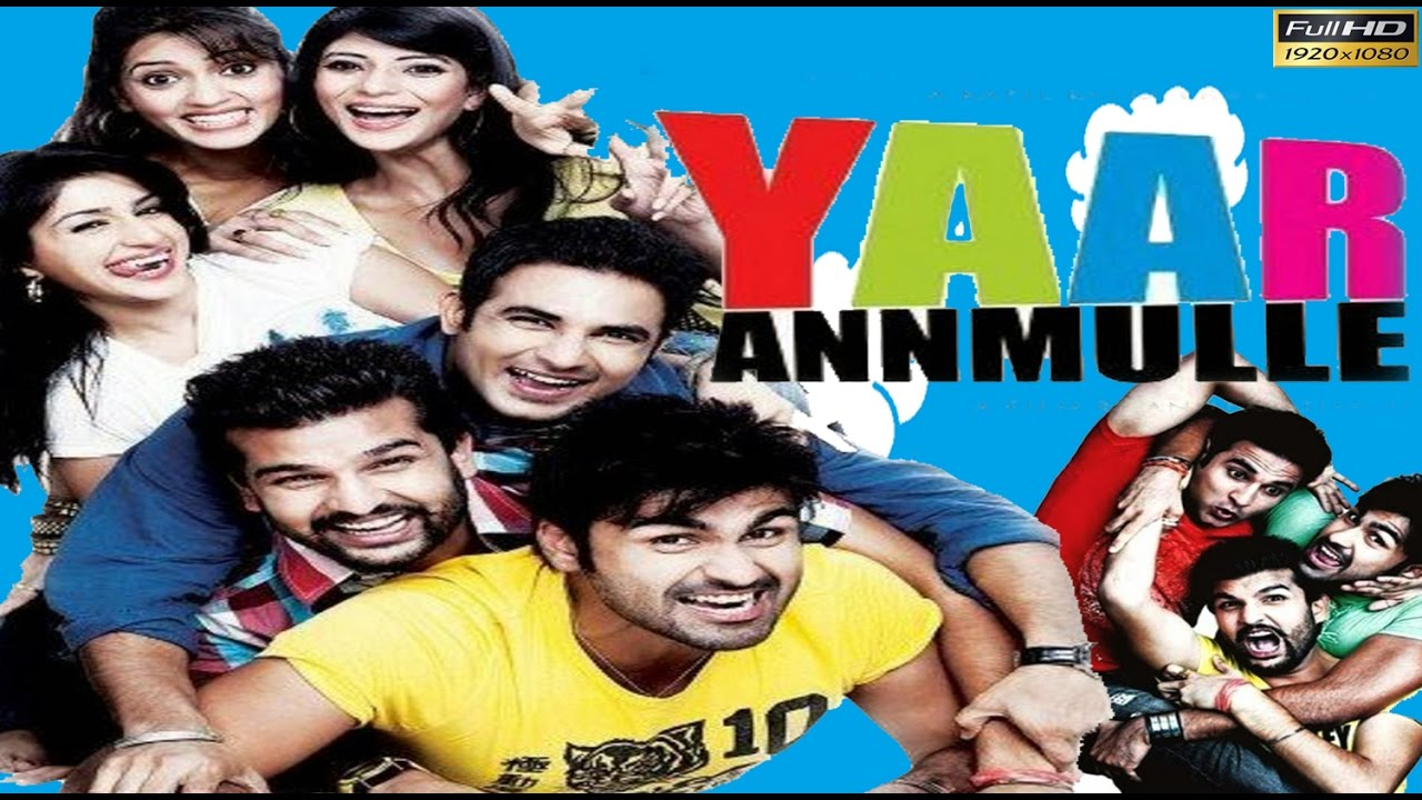 yaar anmulle movie