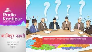 Kantipur Diary 3:00pm - 19 January 2018