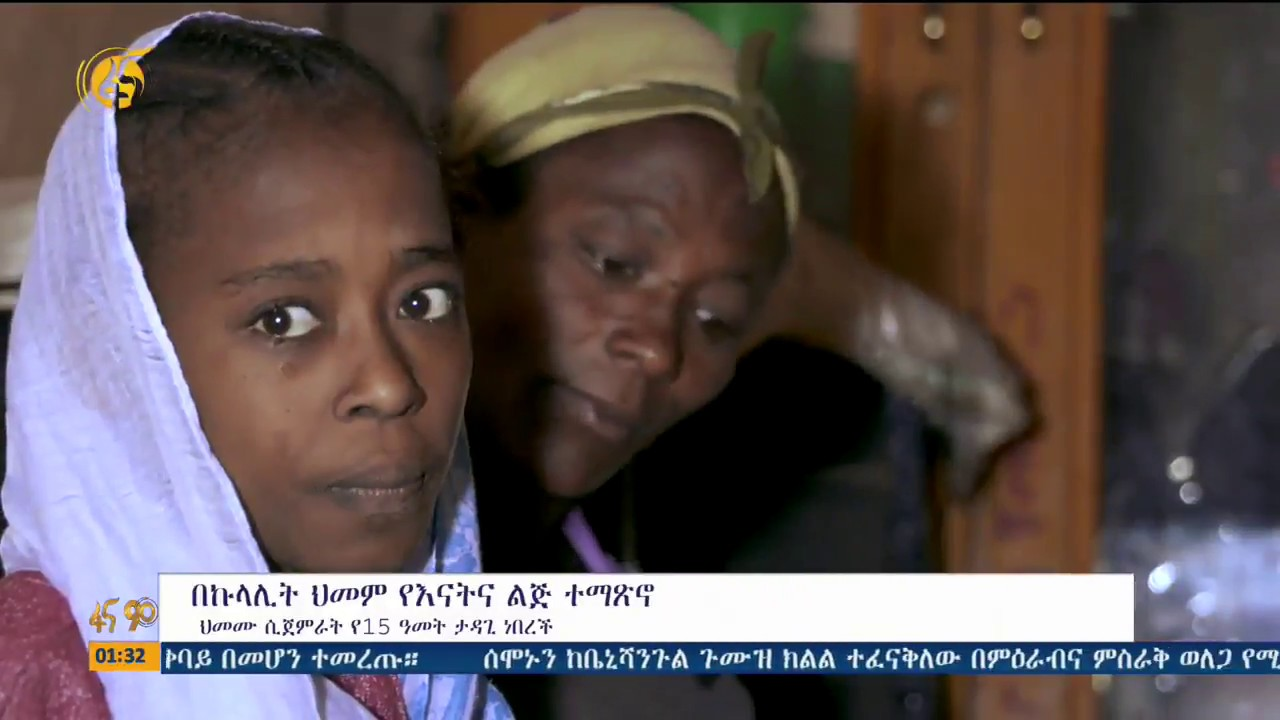 Ethiopian Young Girl who is suffering kidney failure