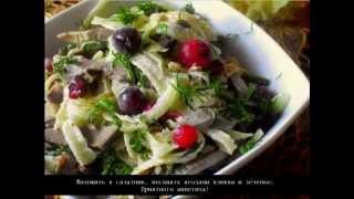 Рецепт салата  Салат из зеленой редьки и сердца