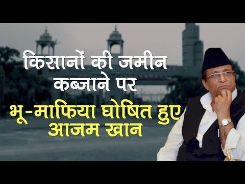 Azam Khan declared 'Land mafia' by Rampur administration