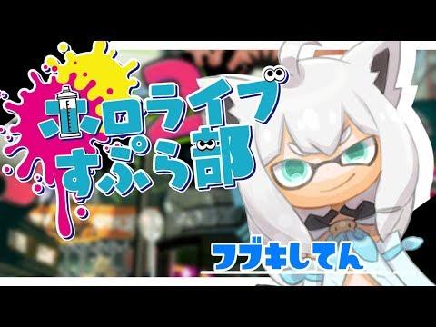 メルちゃん参戦🌟スプラ2プラベで遊ぼう!【#ホロライブすぷら部】
