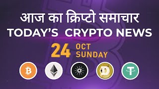 24/10/2021| Cryptocurrency news today | Crypto news today | Bitcoin news today | English