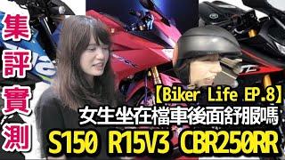 集評實測 熱門輕檔車後座體驗大公開!Suzuki GSX S150/YAMAHA R15V3/HONDA CBR250RR 女生坐在輕檔車後座究竟舒服嗎?【Biker Life EP.8】