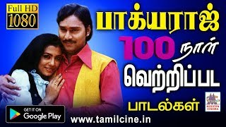 Bagyaraj Super Songs | Music Box
