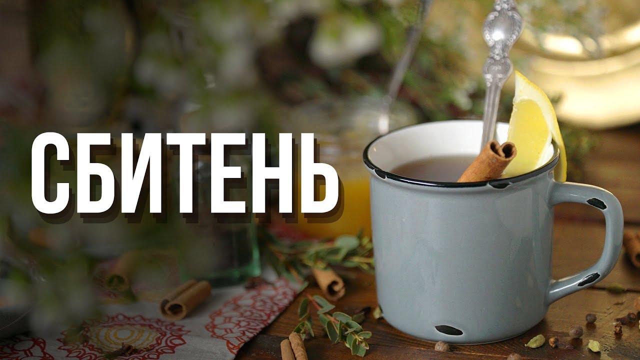 Как приготовить сбитень [Cheers!   Напитки]