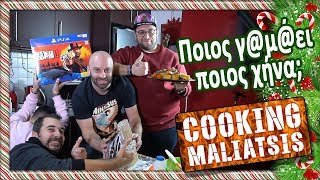 Cooking Maliatsis - 118 - Ποιος γ@μ@ει ποιος χήνα + Giveaway PS4 Red Dead Redemption II