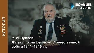 В. И. Чуйков. Жизнь после Великой Отечественной войны 1941–1945 гг.