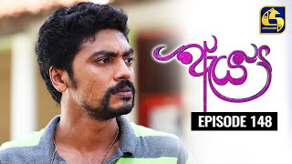 Aeya Episode 148 || ''ඇය ''  ||  10th July 2020 Thumbnail
