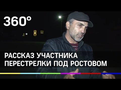 Член клана Дакишвили расказал о перестрелке под Ростовом