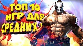 ТОП 10 ИГР ДЛЯ СРЕДНИХ ПК №2