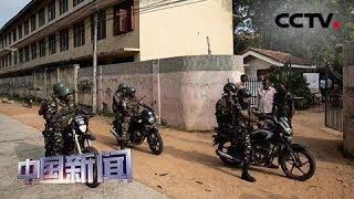 [中国新闻] 斯里兰卡4月21日连环爆炸案 斯里兰卡总统西里塞纳承诺确保游客安全 | CCTV中文国际