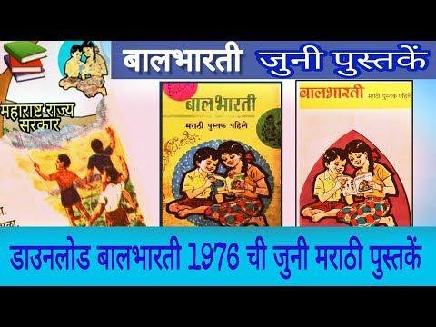 बालभारती ची जुनी मराठी पुस्तकें डाउनलोड करा | 1967 Old Marathi balbharti book Free Download