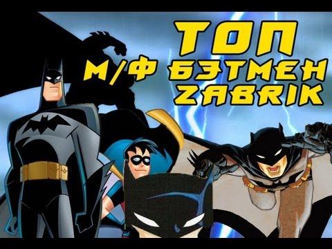 Смотреть мультфильм 2013 бэтмен
