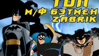 Топ мультфильмов о Бэтмене