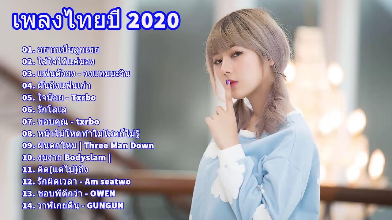 เพลงไทยปี 2020 || คอลเลกชันของเพลงฮิต || รวมถึงเพลงวัยรุ่นยอดนิยม