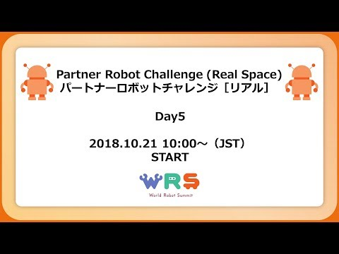 Partner Robot Challenge (Real Space)  Day5 (October 21, 2018)/パートナーロボットチャレンジ[リアル] 5日目