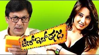 Take It Easy - ಟೇಕ್ ಇಟ್ ಈಜಿ Kannada Comedy Movies Full | Anant Nag, Shashi Kumar, Sanjana