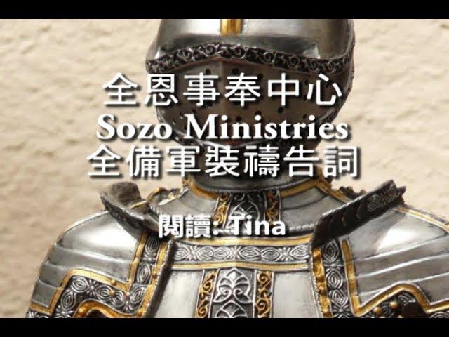 全恩禱告手冊: 全備軍裝禱告詞