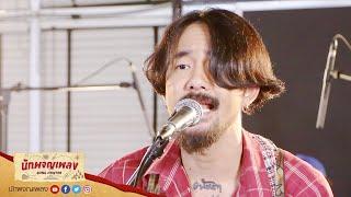 Pattaya Lover - TaitosmitH : นักผจญเพลง