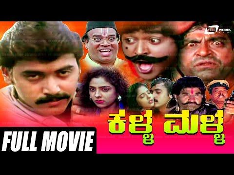 Kalla Malla – ಕಳ್ಳ ಮಳ್ಳ| Kannada Full HD Movie | FEAT. Shashikumar, Jai Jagadish