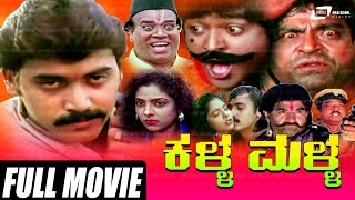 Kalla Malla - ಕಳ್ಳ ಮಳ್ಳ| Kannada Full Movie | FEAT. Shashikumar, Jai Jagadish