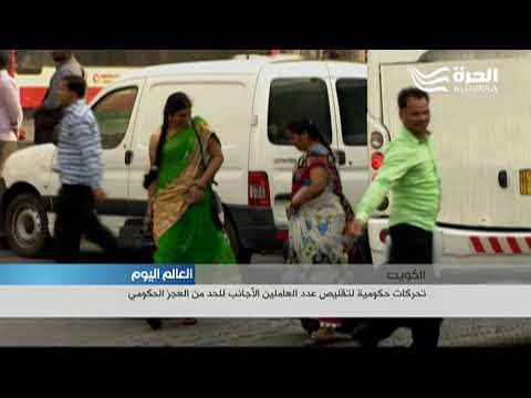 إجراءات كويتية لتقليص عدد العمال الأجانب وتطبيق كوتا للجاليات المتضخمة  - 19:21-2017 / 11 / 12