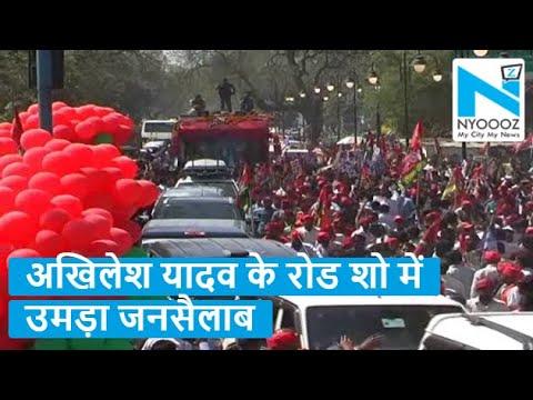 Allahabad में Akhilesh Yadav का Road Show शुरू। Akhilesh Road Show | NYOOOZ UP