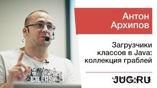Антон Архипов — Загрузчики классов в Java: коллекция граблей
