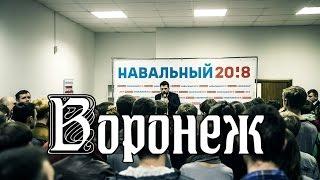 Леонид Волков на открытии штаба Навального в Воронеже [07.04.2017] - полная версия.