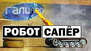 Галилео | Робот-сапёр 💣 [Robot sapper]
