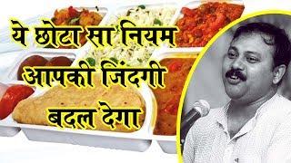 Rajiv dixit - भोजन का ये छोटा सा नियम आपको जिन्दगी भर निरोगी रखेगा.  best way to eat food