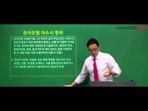 [취업/공기업] 2016 한국은행 취업 성공 전략! 금융공기업편 (윤종혁 선생님)
