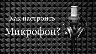 настройка микрофона своими руками , драйвера для микрофона