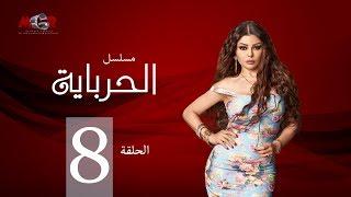الحلقة الثامنة - مسلسل الحرباية | Episode 8 - Al Herbaya Series