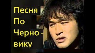 Цой Совершенно один Песня По Черновику Группа Кино Cover