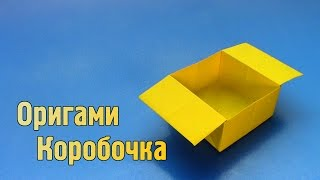 Как сделать оригами коробочку из бумаги своими руками