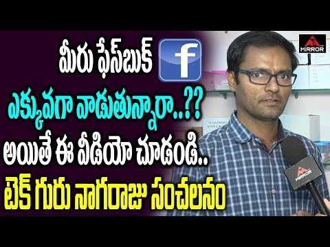 Nagaraju Tech Guru Gives Suggestions to Facebook Users | IT - Grid Issue in AP | Mirror TV Channel