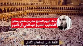 دعاء اليوم السابع عشر من شهر رمضان - الشيخ عبدالحي آل قمبر